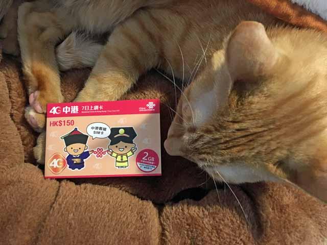 China TelecomのプリペイドSIMカード