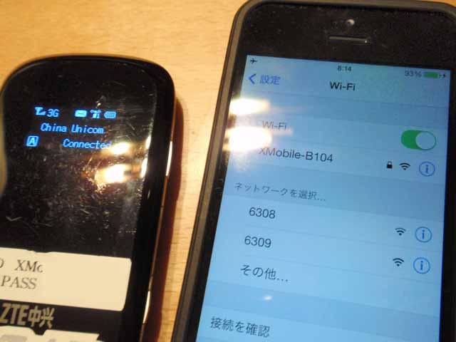 エクスモバイルでレンタルしたモバイルWi-FIルーター中国用