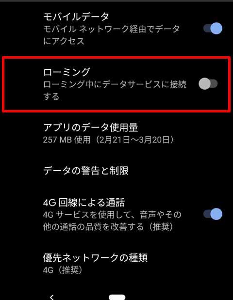海外Android設定1