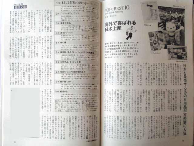 週刊文春掲載時の画像1