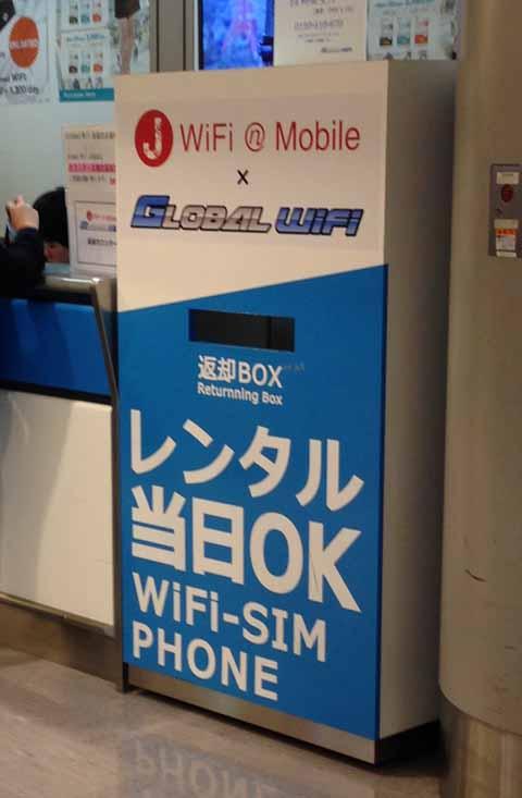 グローバルWiFi成田空港第一ターミナルの返却ボックス