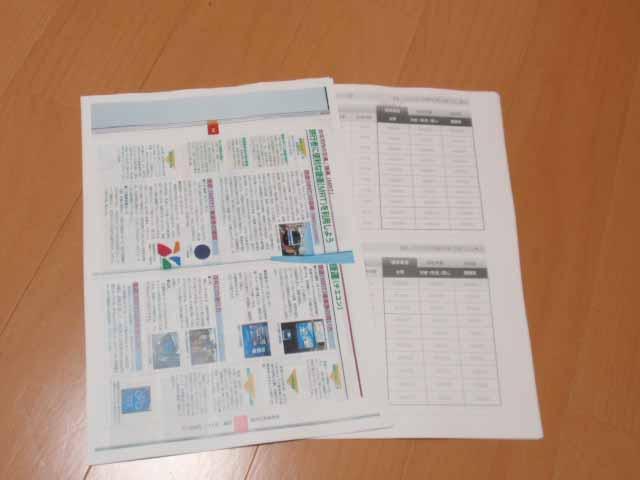荷物を減らすために時刻表やガイドブックの必要な部分のみコピーを取ると便利です。