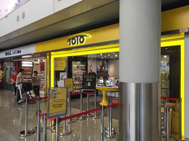 csl.のプリペイドSIMカードが買える香港国際空港内の1010