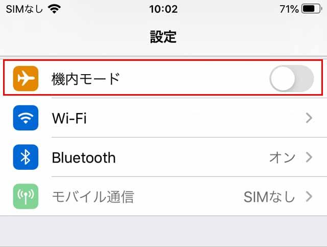 iPhone機内モード