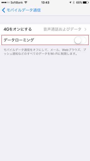 IPhone海外設定1