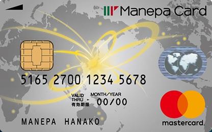 海外でも使えるマネパカードマネパカード