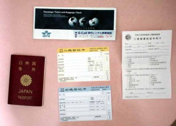 中国パスポート、航空券、出入国カード(裏面は、英語)と入国検疫申告書(裏面は、英語)
