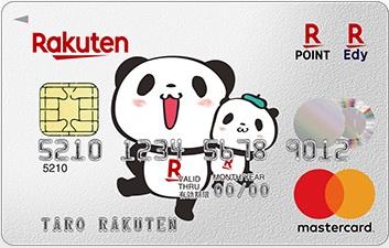 海外旅行保険が付帯した楽天カード