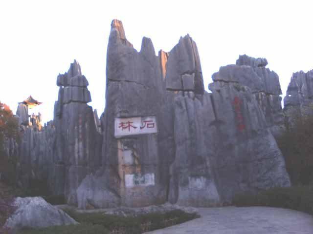 中国・石林